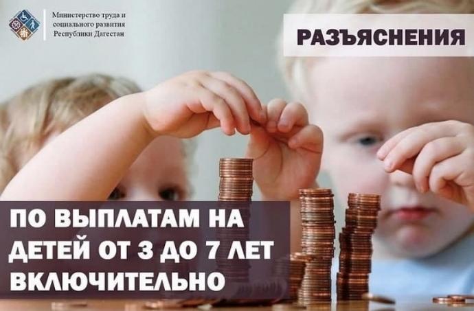 Часто встречающиеся вопросы по назначению ежемесячной денежной выплаты на ребенка в возрасте от 3 до 7 лет | Новости |