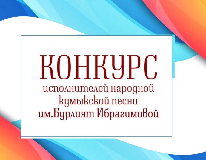 В Буйнакске состоится конкурс исполнителей народной кумыкской песни имени народной артистки РСФСР Бурлият Ибрагимовой | Новости |